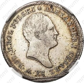 Серебряная монета 2 злотых 1825, IB (аверс)