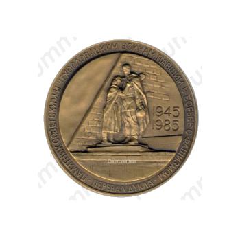 Настольная медаль «40 лет Победы в Великой Отечественной войне 1941-1945 гг. Памятник советским и чехословацким воинам, павшим в борьбе с фашизмом. Перевал Дукла»