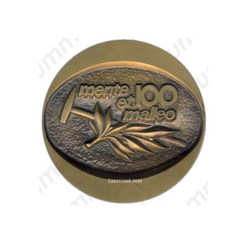 Настольная медаль «100 лет Геологического комитета Министерства геологии СССР»