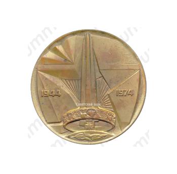 Настольная медаль «30 лет освобождения Белоруссии (1944-1974)»
