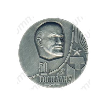 Настольная медаль «50 лет ГОСПЛАНУ (1921-1971)»