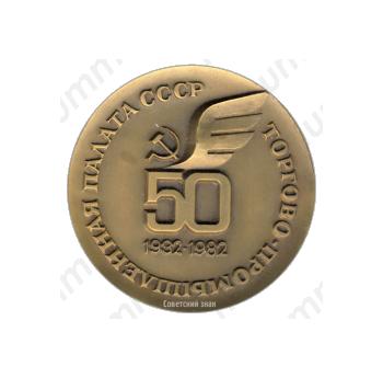 Настольная медаль «50 лет Торгово-промышленной палате СССР»