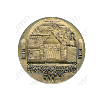 Настольная медаль «500 лет Грановитой палате Московского кремля»