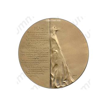 Настольная медаль «Григор Нарекаци»