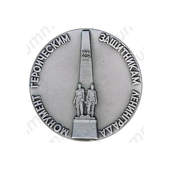 Настольная медаль «Монумент героическим защитникам Ленинграда. «Снайперы»»