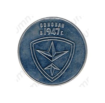 Настольная медаль «Запорожский трансформаторный завод ордена трудового Красного Знамени. Основан в 1947 г.»