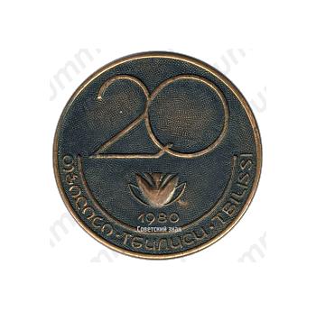 Настольная медаль «20 лет институту терапии в Тбилиси»