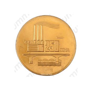 Настольная медаль «250 лет со дня основания г. Семипалатинска»