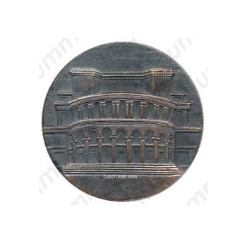 Настольная медаль «50 лет Армянскому театру оперы и балета»