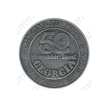 Настольная медаль «50 лет государственному акционерному обществу (ГАО) по иностранному туризму в СССР «Интурист»»
