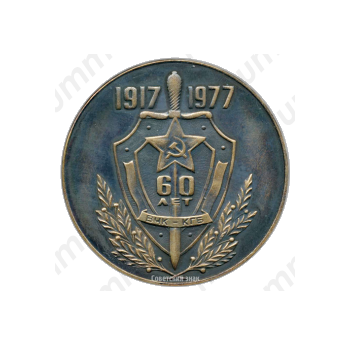 Настольная медаль «60 лет ВЧК КГБ»
