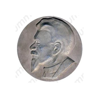 Настольная медаль «Михаил Иванович Калинин (1875-1946)»