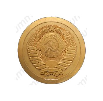 Настольная медаль «Верховный Совет СССР»