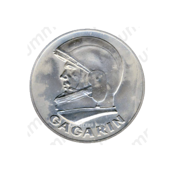 Настольная медаль «Посвященная 30-й годовщине полета первого человека в космос »