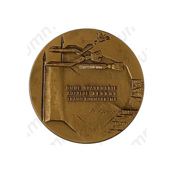 Настольная медаль «95 лет со дня рождения Н.К. Крупской»