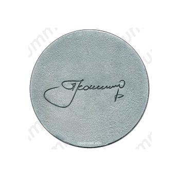 Настольная медаль «Союз-Аполлон. Алексей Леонов»
