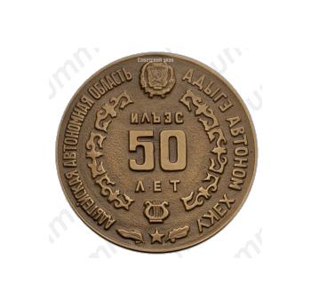 Настольная медаль «50-лет Адыгейской автономной области»