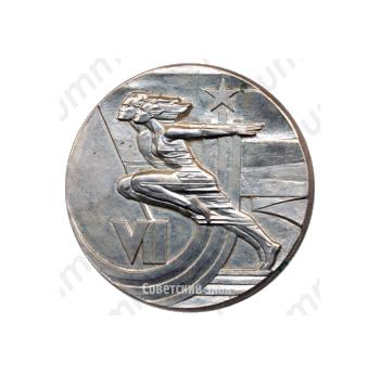 Настольная медаль «VII летняя спартакиада народов СССР»