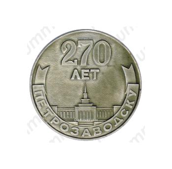 Настольная медаль «270 лет Петрозаводску. В память основания города (1703-1973)»
