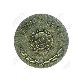 Настольная медаль «50 лет УАССР (Удмуртская Автономная Советская Социалистическая Республика) (1920-1970)»