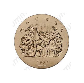 Настольная медаль «II Международный конкурс артистов балета. Гран-при (Приз Большого театра Союза ССР)»
