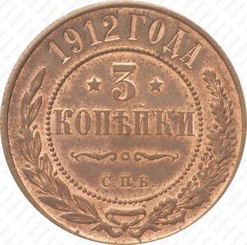 Медная монета 3 копейки 1912, СПБ (реверс)