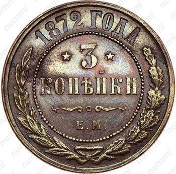 Медная монета 3 копейки 1872, ЕМ (реверс)