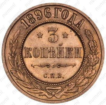 Медная монета 3 копейки 1896, СПБ (реверс)