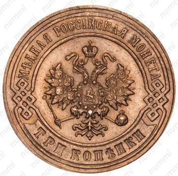 Медная монета 3 копейки 1896, СПБ (аверс)