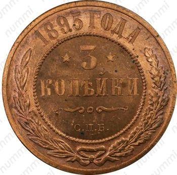 Медная монета 3 копейки 1895, СПБ (реверс)
