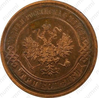 Медная монета 3 копейки 1895, СПБ (аверс)