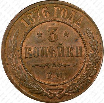 Медная монета 3 копейки 1876, ЕМ (реверс)