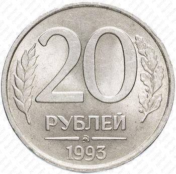Список интересных нам монет 20 рублей России