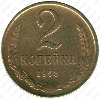 Список интересных нам монет 2 копейки СССР