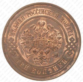 Медная монета 3 копейки 1912, СПБ (аверс)