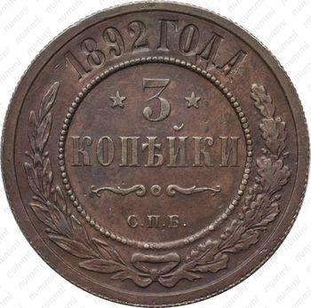 Медная монета 3 копейки 1892, СПБ (реверс)