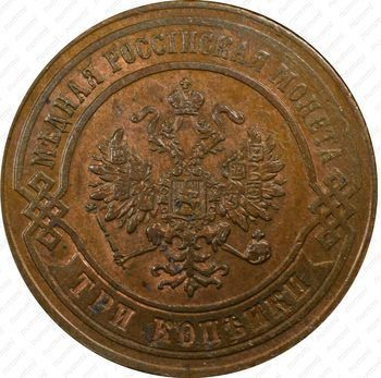 Медная монета 3 копейки 1876, ЕМ (аверс)