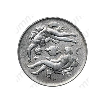 Настольная медаль ««Apollo»- «Союз», «Soyuz»- «Аполлон»»
