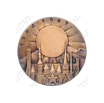 Настольная медаль «25 лет со дня освобождения Советской Эстонии»