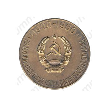 Настольная медаль «40 лет Казахской Советской Социалистической Республике»