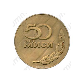Настольная медаль «50 лет МИСИ. (Московскому инженерно-строительному институту им. Куйбышева)»