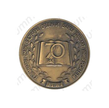 Настольная медаль «70 лет Бакинскому государственному университету»
