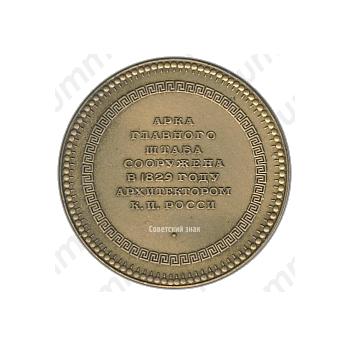 Настольная медаль «Памятники архитектуры Ленинграда. Арка Главного штаба»
