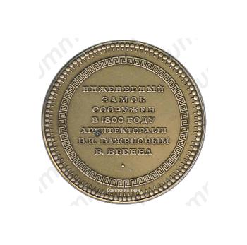 Настольная медаль «Памятники архитектуры Ленинграда. Инженерный замок»