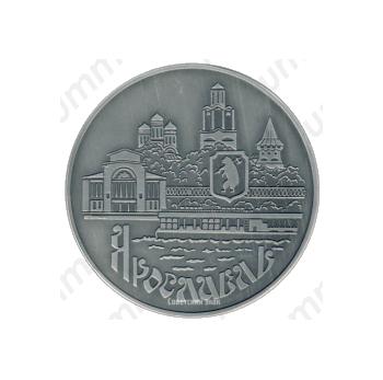 Настольная медаль «В честь 975-летия города Ярославль»