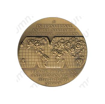 Настольная медаль «1 Международный конгресс памяти А.Д.Сахарова «Мир, прогресс и права человека»»
