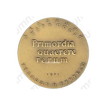 Настольная медаль «100 лет со дня рождения Э.Резерфорда»
