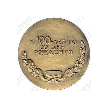Настольная медаль «100 лет со дня рождения Ф.Э.Дзержинского»