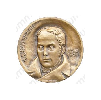 Настольная медаль «200 лет со дня рождения В.А. Жуковского»