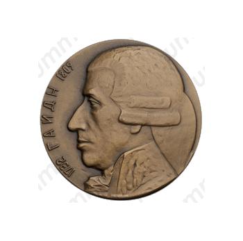 Настольная медаль «250 лет со дня рождения Йозефа Гайдна»